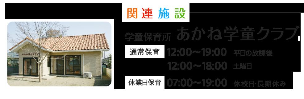 学童保育所 あかね学童クラブ 通常保育:平日の放課後 12:00~19:00 休業日保育:休校日・土曜日・長期休み 07:00~19:00