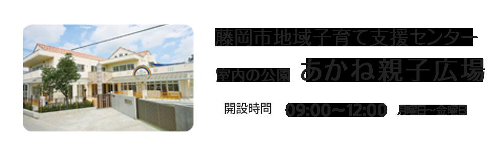 藤岡市地域子育て支援センター 室内の公園 あかね親子広場 開設時間:月曜日〜金曜日 09:30~12:00 13:00~15:30